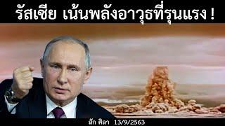 รัสเซีย เน้นพลังอาวุธที่รุนแรง /ข่าวดังข่าวใหญ่ล่าสุดวันนี้ 13/9/2563