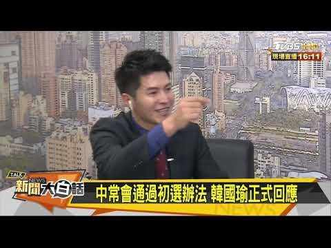 【新聞大白話】  0515韓國瑜獨家專訪全程