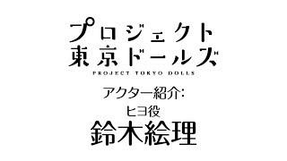 『プロジェクト東京ドールズ-アクター紹介-』ヒヨ役:鈴木絵理 編 鈴木絵理 検索動画 25