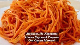 видео Морковь по корейски: рецепт в домашних условиях, который я люблю