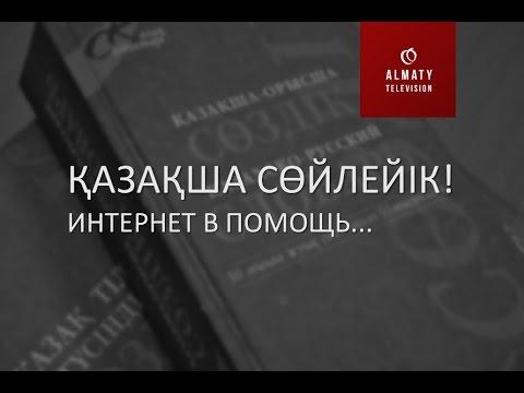 Offline: проекты для изучения казахского языка (29.11.15.)
