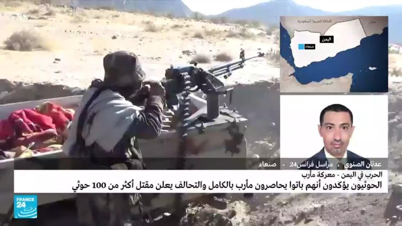 الحوثيون يؤكدون أنهم باتوا يحاصرون مأرب بالكامل • فرانس 24 / FRANCE 24  - نشر قبل 3 ساعة