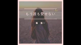 Ryuichiオリジナル曲の2作目です! チャンネル登録お願いします(^▽^)/