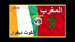 MAROC VS COTE D'IVOIRE HD ★ LIVE ★| 2017 مباراة المغرب ضد الكوت ديفوار