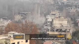 وادي بردى في دائرة استهداف النظام وحلفائه