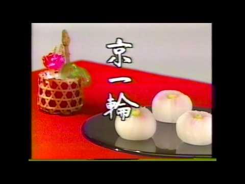 平成2年3月・帯ドラマ「京一輪」より、渡辺典子、尾藤イサオほか