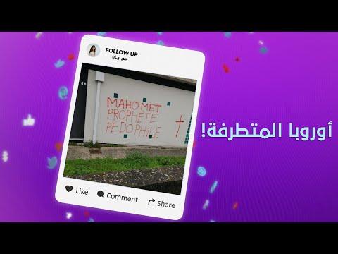 كارهو الإسلام في أوروبا.. يكتبون على الجدران ويرسلون رسائل تحريضيّة - Follow Up