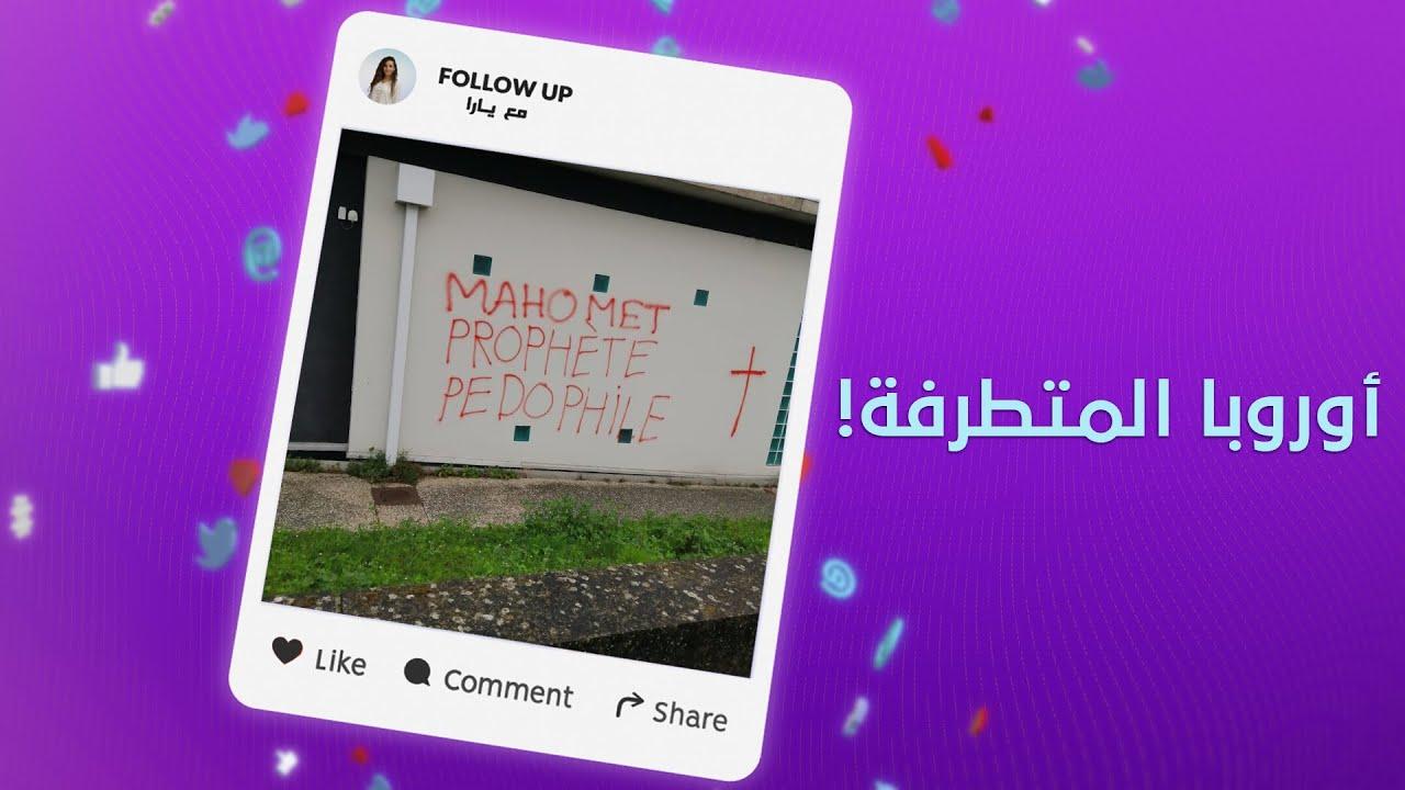 كارهو الإسلام في أوروبا.. يكتبون على الجدران ويرسلون رسائل تحريضيّة - Follow Up  - 22:58-2021 / 4 / 13