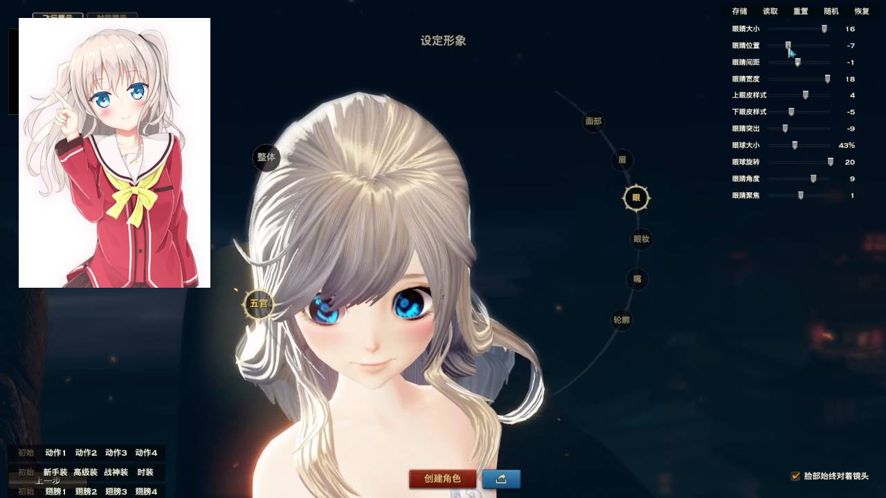 Revelation online charlotte nao tomori character creation youtube