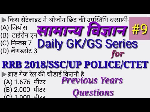 #9 Science gk   Science gk in hindi  for Railway Loco pilot   group D  SSC UP POLICE  gk in hindi