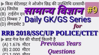 #9 Science gk | Science gk in hindi  for Railway Loco pilot | group D| SSC|UP POLICE| gk in hindi
