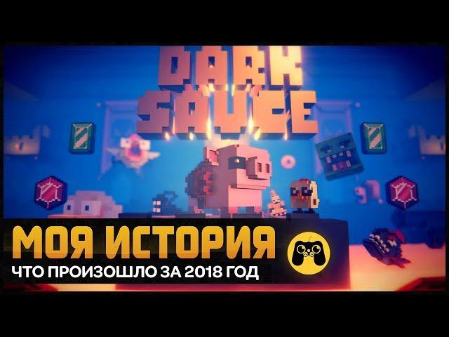 Моя история 2018-19  game dev
