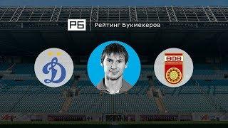 Прогноз Егора Титова: «Динамо» — «Уфа»