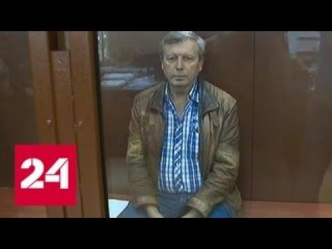Суд арестовал бывшего замглавы ПФР до 9 сентября - Россия 24