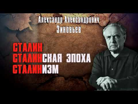 Александр Зиновьев. Сталинизм