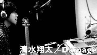 Damage - 清水翔太 cover Yoichi