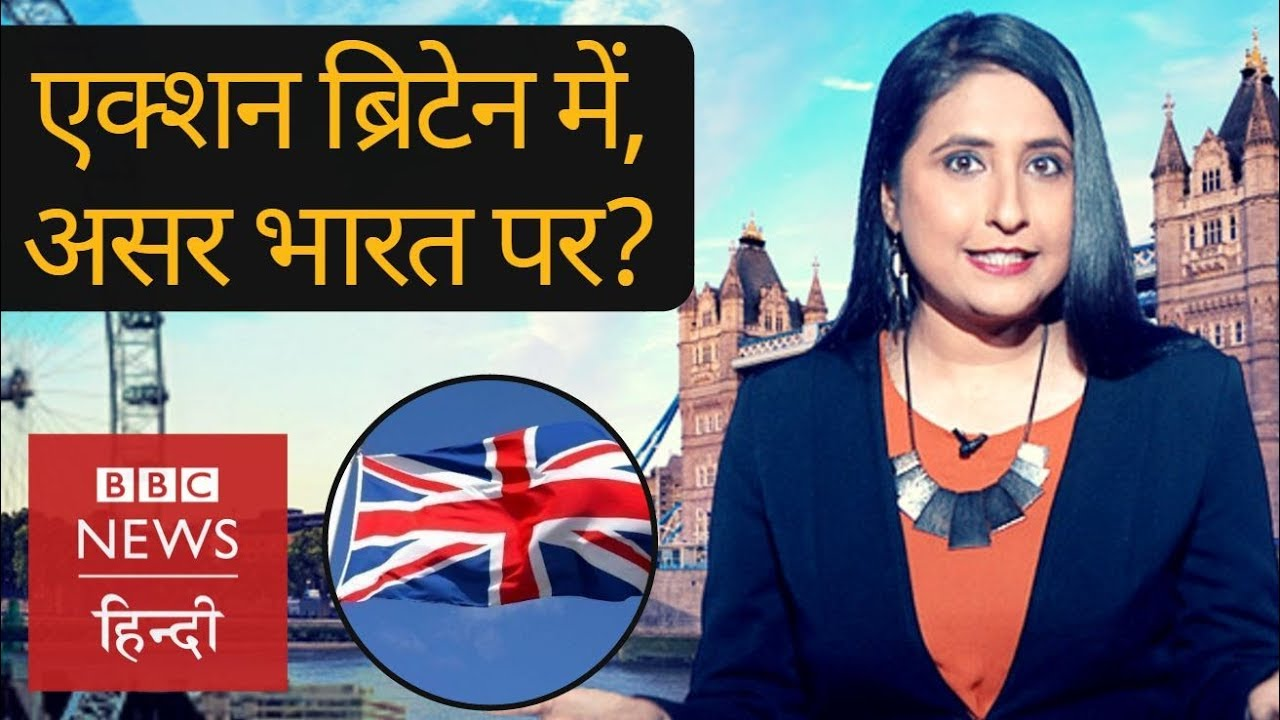 What is Brexit and how will it impact India? (BBC Hindi)