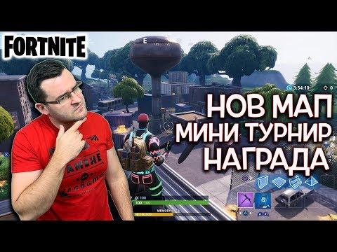 Fortnite - Тестваме новия МАП + Мини турнир с награда!