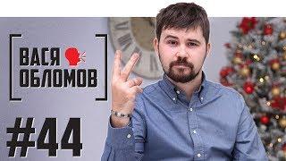 Вася Обломов о рэпе, гр. Ленинград и Ростове