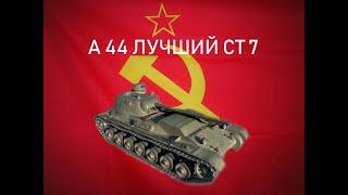 Советский средний танк А 44.  Лучший ст 7-го уровня ?