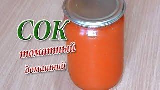 ТОМАТНЫЙ СОК  в домашних условиях Очень простой рецепт томатного сока