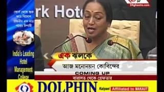Mamata Banerjee discusses about Kanayashree and other schemes in UN meet