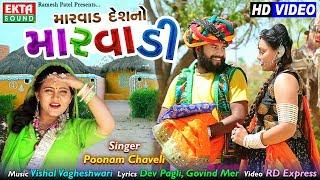 Marwad Deshno Marwadi    Poonam Chaveli    HD    Ekta Sound