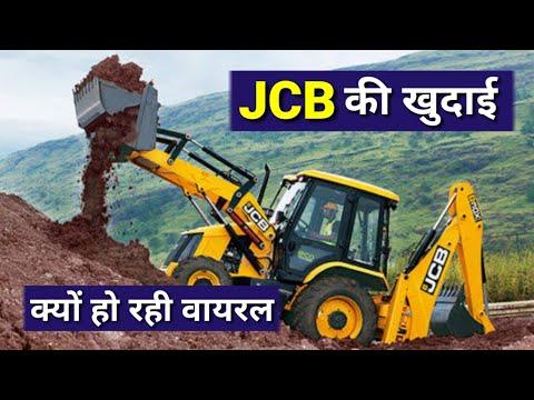 JCB के ख�दाई की वीडियो क�यों हो रही सोशल मीडिया पर वायरल | JCB Ki Khudayi Video & Memes | Trending