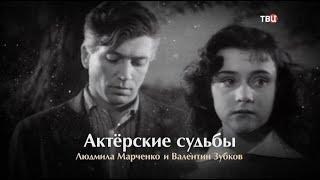 Актерские судьбы. Людмила Марченко и Валентин Зубков