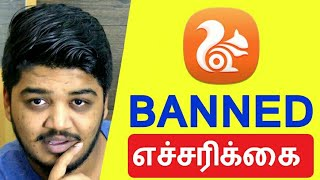 முக்கிய செய்தி UC Browser Banned in India | Breaking News - Tamil | தமிழ்