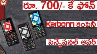 Karbonn Mobiles Launches 4 Features Phones, Price Starts At Rs 700 | Tech News | Namaste Telugu