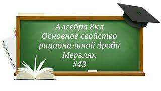 Основное свойство рациональной дроби Алгебра 8кл Мерзляк#43