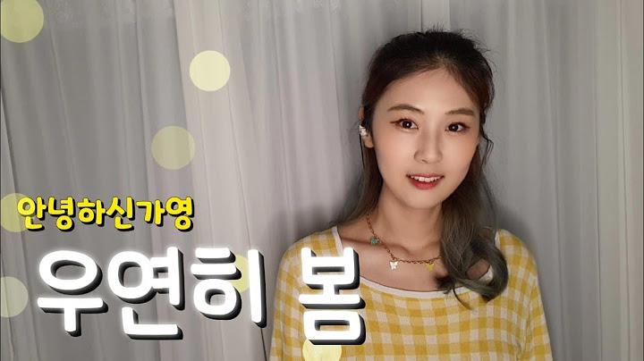 안녕하신가영 - '우연히 봄' COVER By 아티ㅣAty