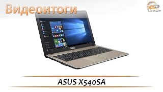 ASUS X540SA - видеоитоги обзора ноутбука
