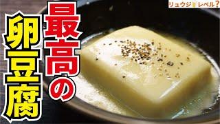 チーズ卵豆腐|料理研究家リュウジのバズレシピさんのレシピ書き起こし