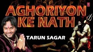AGHORIYON KE NATH SHIV BHAJAN BY TARUN SAGAR I FULL AUDIO SONG I ART TRACK