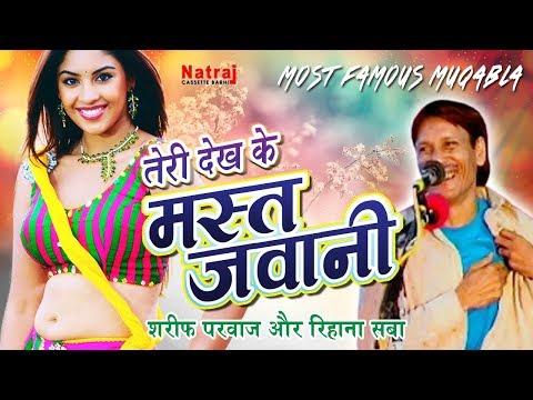 इस क़व्वाली को एक बार जरुर सुने (Teri Dekh Kar Mast Jawani) Sharif Parwaj,Seema Saba