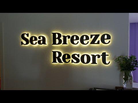 #АНАПА ЛУЧШЕ чем #ТУРЦИЯ обзор Отеля See Breeze Resort - ОБЗОР. ПЛЯЖ КАВКАЗ. Шведский Стол
