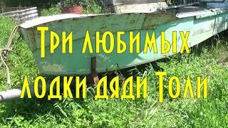 Три любимых лодки дяди Толи самодельные длинные лодки для поездок в тайгу