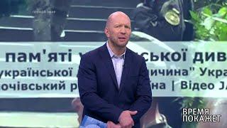 Кого чтят на Украине. Время покажет. 01.08.2019