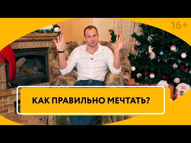 Как изменить жизнь к лучшему? Почему важно мечтать? // 16+
