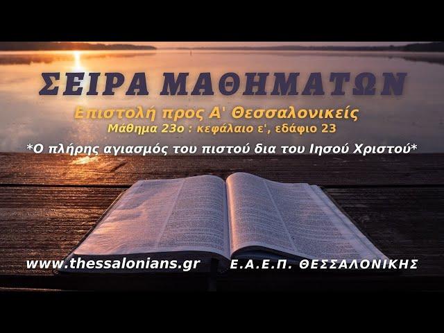 Σειρά Μαθημάτων 10-03-2021   προς Α' Θεσσαλονικείς ε' 23 (Μάθημα 23ο)