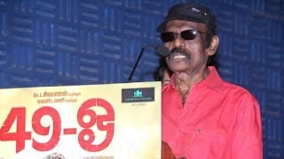 Goundamani's emotional speech: We should save our farmers  | 49 O Audio Launch | Comedy