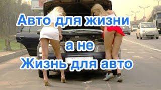 Авто в кредит, как не стать заложником автомобиля!