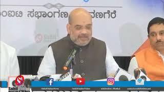 BJP Chief AMIT SHAH Calls BJP's CM Candidate BS Yeddyurappa Most Corrupt Govt
