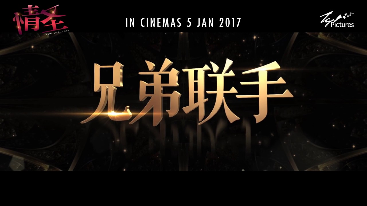 Some Like It Hot 3rd Trailer - In Cinemas 5 January 2017
