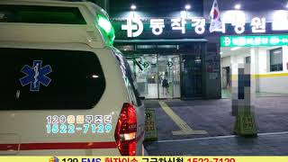 [노원구구급차] 상계백병원에서 동작경희병원으로 환자이송