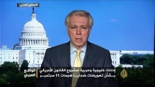 الواقع العربي- السعودية و11 سبتمبر بين الابتزاز السياسي والمالي