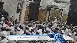 Day 19 | Dorah Tafseer ul Quran al Kareem | 11 May 2019| دورہ تفسیر القرآن الکریم