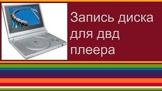 Запись диска для DVD плеера.(Как записать видео любого формата для просмотра на бытовом DVD-плеере. Для записи dvd-диска в видео формате..., 2013-03-31T16:46:57.000Z)